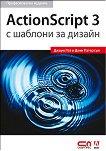 ActionScript 3 с шаблони за дизайн - Професионално издание - Джоуи Лот, Дани Патерсън - книга