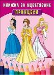 Принцеси – Книжка за оцветяване - детска книга