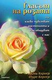 Гласът на розата или какво чувстват растенията и как общуват с нас - Дагни Кернер, Имре Кернер -