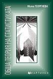 Обща теория на статистиката - Мита Георгиева - книга