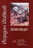 Съчинения в шест тома - том 1: Земляци -