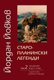 Съчинения в шест тома - том 2: Старопланински легенди - книга