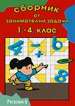 Сборник от занимателни задачи 1., 2., 3. и 4. клас - Мария Христова, Вяра Минкова -