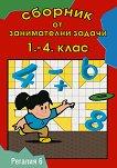 Сборник от занимателни задачи 1., 2., 3. и 4. клас - учебник