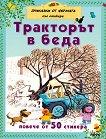 Приказки от фермата със стикери: Тракторът в беда - детска книга