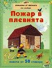 Приказки от фермата със стикери: Пожар в плевнята - детска книга