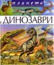 Динозаври и изчезнали животни -