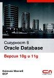 Сигурност в Oracle Database - Версия 10g и 11g - Николай Манчев -