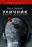 Уличник. Истории на софийските улици - книга