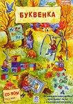 Мултимедийна програма - игра: Буквенка - CD - книга