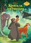Чародейства: Книга за джунглата - книга
