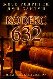 Кодекс 632 - Жозе Родригеш душ Сантуш -