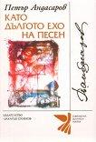 Като дългото ехо на песен - Петър Андасаров -