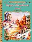 Световна съкровищница: Аладин и вълшебната лампа + DVD - книга