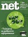 .net: Брой 194 (20) -
