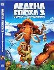 Ледена епоха 3: Зората на динозаврите - филм