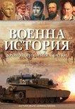 Военна история - Антъни Еванс, Дейвид Гибънс -