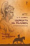 Царицата на Палмира – том 1: Танцът на боговете  - Антоан Б. Даниел -