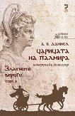 Царицата на Палмира - том 2: Златните вериги - Антоан Б. Даниел -