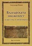 Българската писменост - известна и непозната - Светлозар Попов -