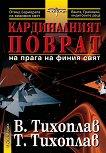 Кардиналният поврат на прага на финия свят - В. Тихоплав, Т. Тихоплав -