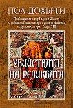 Убийствата на реликвата - Пол Дохърти - книга