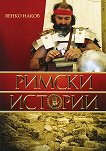 Римски истории - Венко Наков -