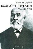 Българи титани - Том XIII - XVIII - Хубен Н. Хубенов - книга