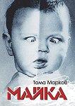 Майка - Тома Марков -