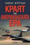 Краят на американската ера - Чарлс Купчан -
