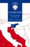 Словения : От наченките до наши дни - Йоахим Хьослер -
