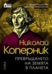 Николай Коперник Превръщането на земята в планета -