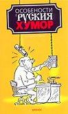Особености на руския хумор - том 1 - книга