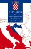 Хърватия : От Средновековието до наши дни - Лудвиг Щайндорф -