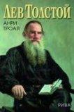 Лев Толстой - Анри Троая -