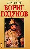 Борис Годунов - книга
