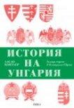 История на Унгария : Хиляда години в Централна Европа - Ласло Контлер -