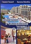 Организация и функциониране на кухнята, ресторанта и хотела - трета част: Организация и функциониране на хотела - Стамен Стамов, Кремена Никовска - книга