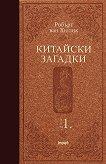 Китайски загадки - том първи : Луксозно издание - Робърт ван Хюлик - книга