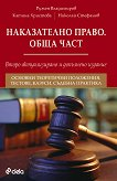 Наказателно право - обща част - Румен Владимиров, Катина Христова, Николай Стефанов -