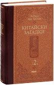 Китайски загадки - том втори : Луксозно издание - Робърт ван Хюлик -