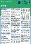Граматиката с един поглед: Руски - дипляна - учебна тетрадка