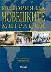 История на човешките миграции - Ръсел Кинг - книга