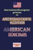 Английско-български речник на американските идиоми - Нели Стефанова - книга