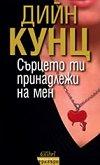 Сърцето ти принадлежи на мен - Дийн Кунц -