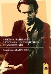 Никола Вапцаров в света на постмодерната комуникация - Владимир Атанасов -