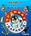 Чудният параход - детска книга