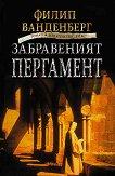 Забравеният пергамент - Филип Ванденберг -