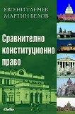 Сравнително конституционно право - Евгени Танчев, Мартин Белов -