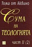 Сума на теологията. Част II - 2 - Тома от Аквино  -
